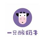 一只酸奶牛与杏耀合作过制作发光字灯箱及发光标牌