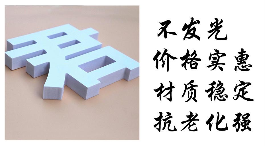 PVC字特点