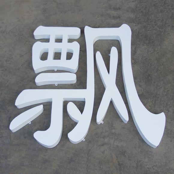 铁皮烤漆字