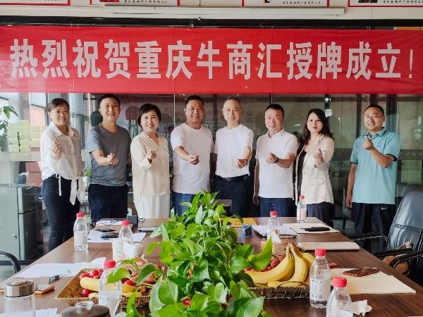重庆牛商汇授牌仪式在杏耀注册公司举行