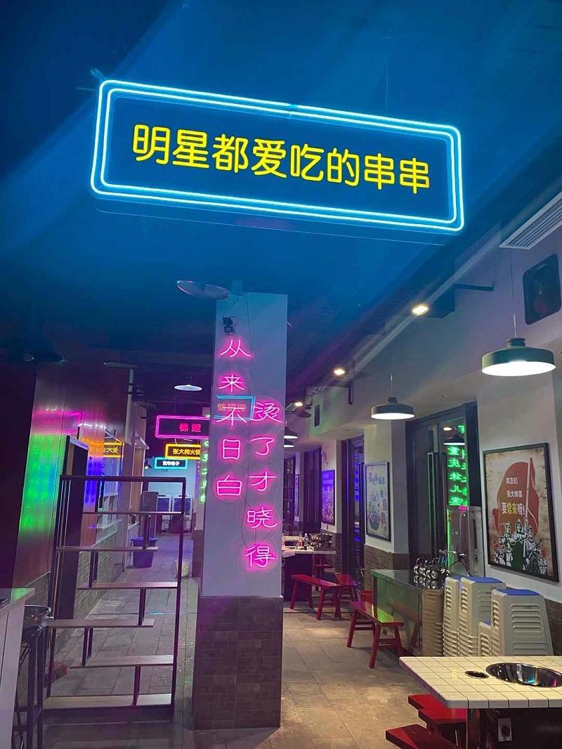 led霓虹灯字