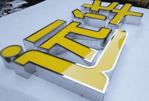 不锈钢平面发光字